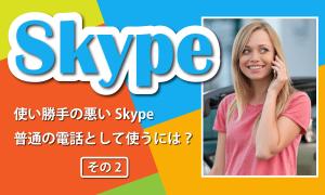 Skypeを普通の電話として使うには?「その2」Skype番号の解説と取得手順