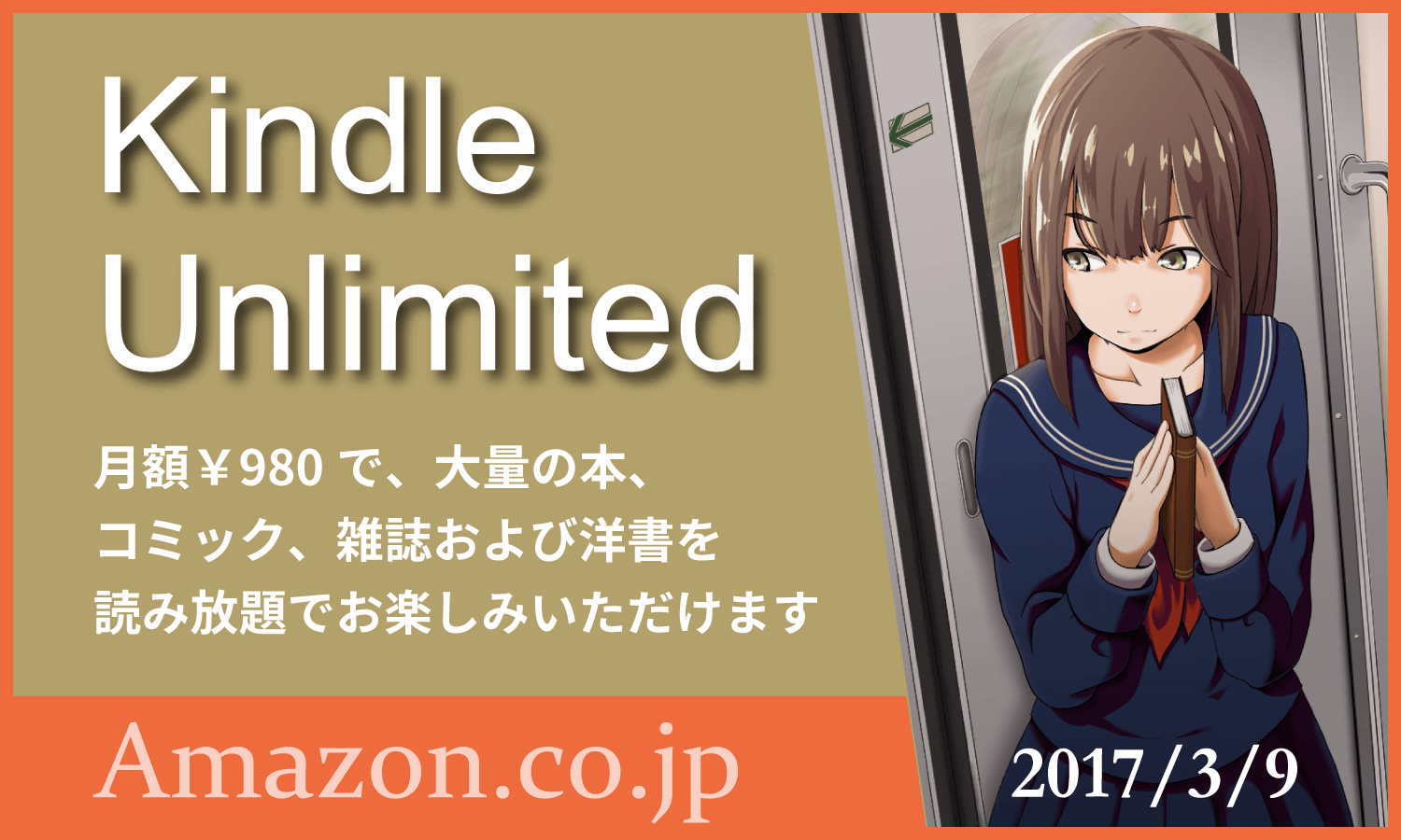 「Kindle Unlimited」で良書を探してみた 2017年3月