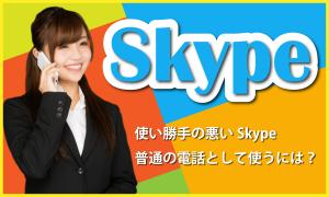 Skypeを普通の電話として使うには?「その1」何が出来て何が出来ないのか?
