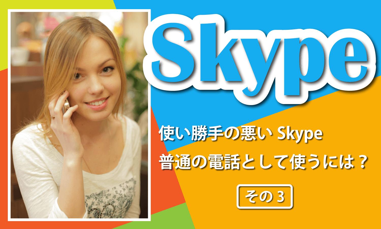 Skypeを普通の電話として使うには?「その3」通話転送の設定手順