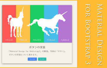 Material Design for Bootstrap3(その3)ボタンの実装