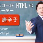 ソースコードHTML化コンバーター「唐辛子」:サイトやブログ掲載用にコードを変換