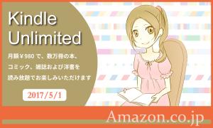 「Kindle Unlimited」で良書を探してみた 2017年5月