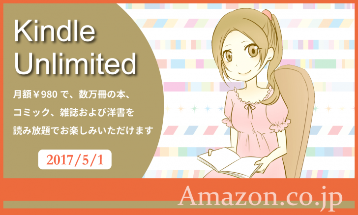 「Kindle Unlimited」で良書を探してみた 2017年5月