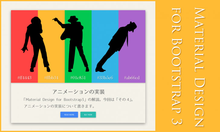Material Design for Bootstrap3(その4)アニメーションの実装