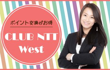 フレッツユーザーならポイント交換がお得! CLUB NTT-West