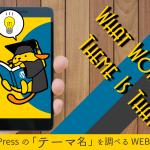 サイトやブログのWordPressテーマ名を調べるWEBサービス