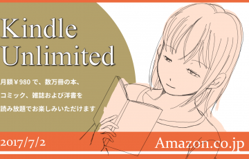「Kindle Unlimited」で良書を探してみた 2017年7月