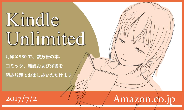 「Kindle Unlimited」で良書を探してみた 2017年7月