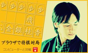 初心者でも気軽に将棋対戦:PC編「きのあ将棋 ブラウザ版」