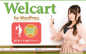 WordPressにECサイト機能を実装するプラグイン「Welcart」:カート機能・商品管理など