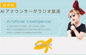 「AIアナウンサー」によるラジオ放送:技術の進歩に驚きました