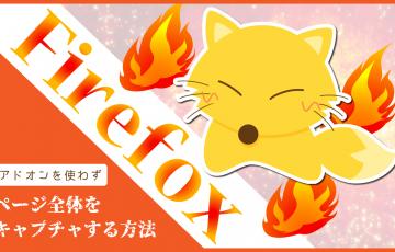 Firefox:アドオンを入れずにページ全体をキャプチャする方法