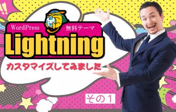 WordPressテーマ「Lightning」をカスタマイズ(その1)準備編