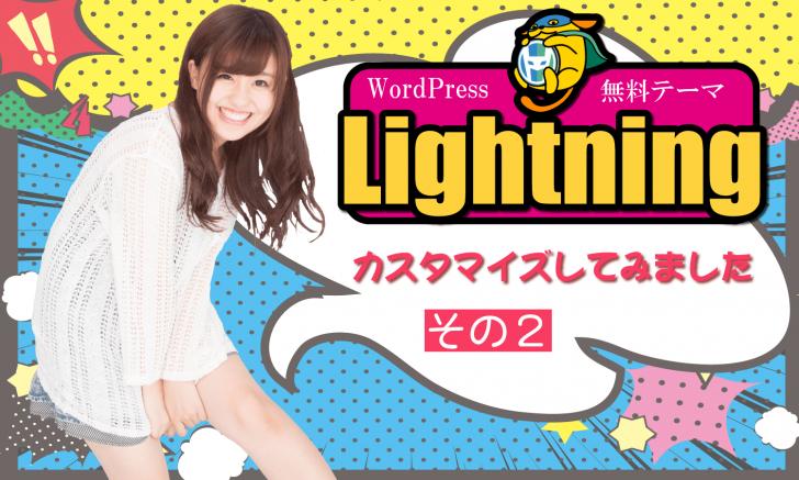 WordPressテーマ「Lightning」をカスタマイズ(その2)WP管理画面からのカスタマイズ