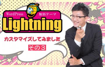 WordPressテーマ「Lightning」をカスタマイズ(その3)フォントの変更・クレジットの非表示