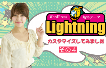 WordPressテーマ「Lightning」をカスタマイズ(その4)見出しの変更・その他