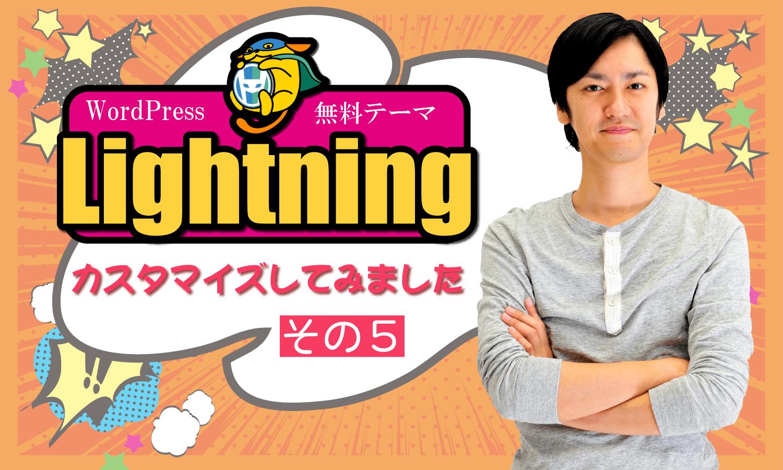 WordPressテーマ「Lightning」をカスタマイズ(その5)3PRセクションの変更・その他