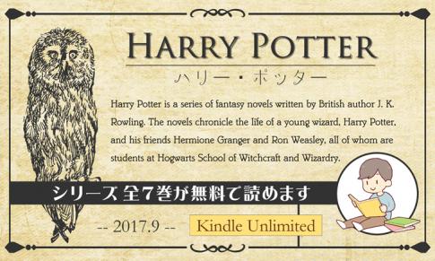 Kindle Unlimited」でハリー・ポッターシリーズ全七巻を無料で読む