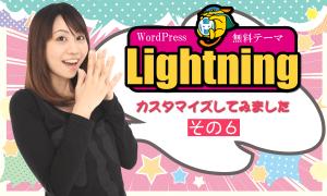 WordPressテーマ「Lightning」をカスタマイズ(その6)インフォメーションの設置