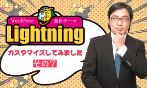 WordPressテーマ「Lightning」をカスタマイズ(その7)全幅コンテンツの実装