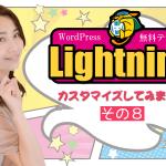 WordPressテーマ「Lightning」をカスタマイズ(その8)スライドショーの調整・他