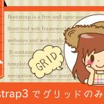 Bootstrap3でグリッドのみを使う:CSSを軽量カスタマイズ