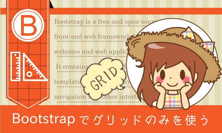 Bootstrapでグリッドのみを使う:CSSを軽量カスタマイズ