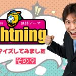 WordPressテーマ「Lightning」をカスタマイズ(その9)よくある御質問ページの作成