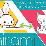 WEBサイトをチラ見せできるオンラインプレビューツール「chirami」