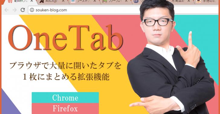 【超絶便利!】ブラウザで大量に開いたタブを一枚にまとめる拡張機能「OneTab」