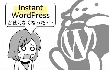 【悲報】「Instant WordPress」がバージョンアップ:起動しなくなった