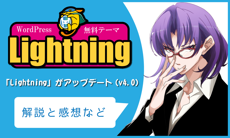 WordPressテーマ「Lightning」がアップデート(Lightning 4.0)