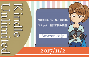 「Kindle Unlimited」で良書を探してみた 2017年11月