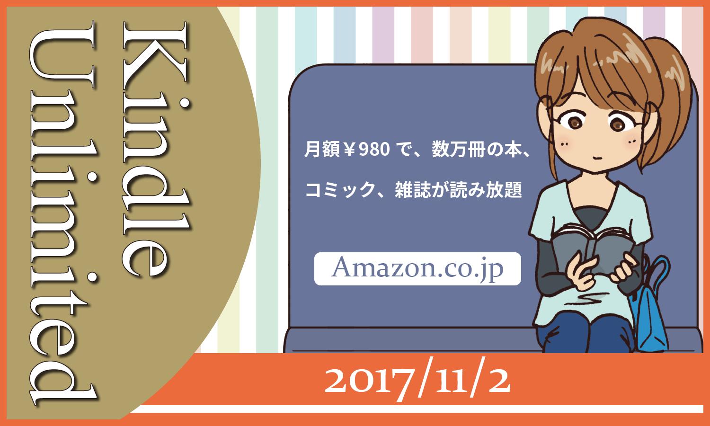 「Kindle Unlimited」で良書を探してみた 2017年11月