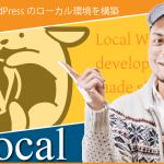 「Local」でWordPressのローカル環境を構築!:複数サイトも構築可能