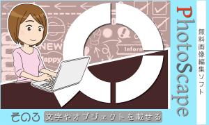 無料画像編集ソフト「PhotoScape」使用方法(その3)画像に文字やオブジェクトを載せる