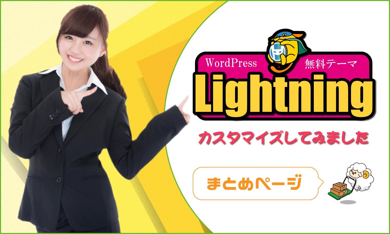 WordPressテーマ「Lightning」をカスタマイズ:まとめページ