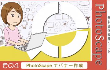 無料画像編集ソフト「PhotoScape」使用方法(その4)バナーの作成