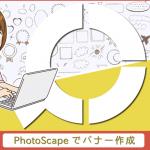 無料画像編集ソフト「PhotoScape」使用方法(その4)簡単なバナーの作成
