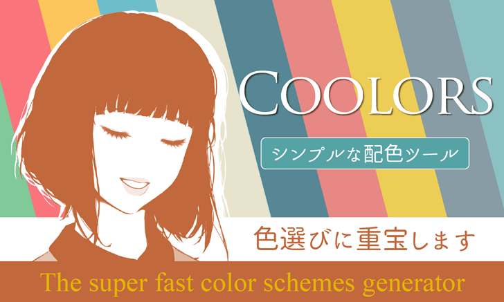 簡単便利な配色ツール「Coolors」色選びに重宝します