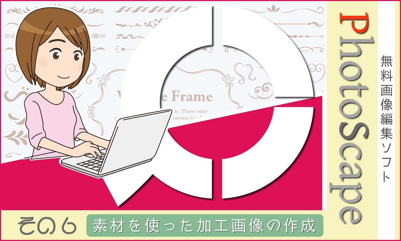 無料画像編集ソフト「PhotoScape」使用方法(その6)素材を使った加工画像の作成