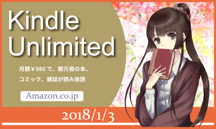 「Kindle Unlimited」で良書を探してみた 2018年1月