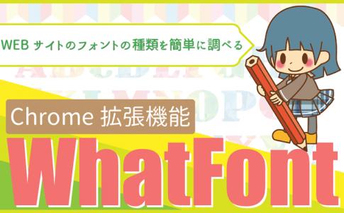 WEBサイトのフォントの種類を調べるChrome拡張機能「WhatFont」