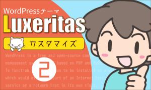 WordPressテーマ「Luxeritas」をカスタマイズ(その2)事前構想とWP管理画面からのカスタマイズ