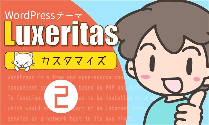 WordPressテーマ「Luxeritas」をカスタマイズ(その2)構想とWP管理画面からのカスタマイズ