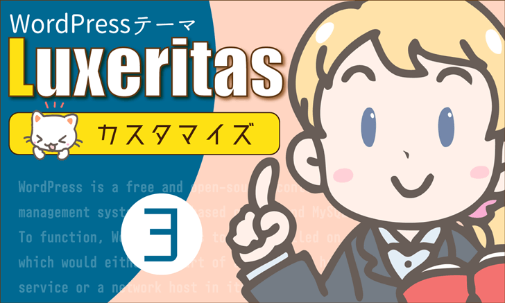 WordPressテーマ「Luxeritas」をカスタマイズ(その3)WP管理画面からのカスタマイズ:文字・背景色など