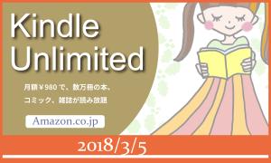 「Kindle Unlimited」で良書を探してみた 2018年3月