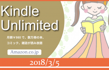 「Kindle Unlimited」で良書を探してみた 2018年3月