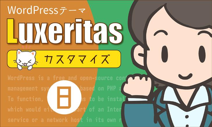 WordPressテーマ「Luxeritas」をカスタマイズ(その8)投稿ページ・他のCSSをカスタマイズ